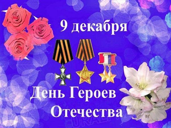 Открытки к дню героя отечества, первым причастием