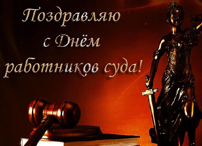 Поздравления, открытка с днем судебного работника