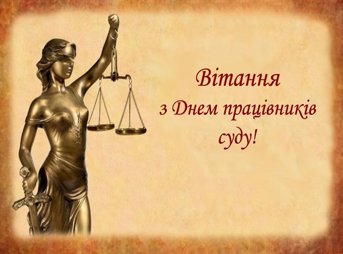 Поздравления с днем работника суда открытки, годовщиной встречи