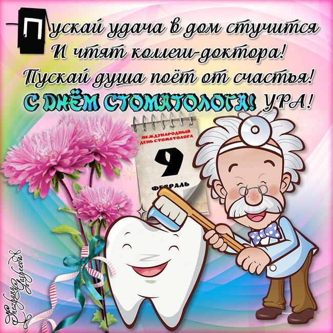прикольные картинки с днем стоматолога меньшов очень