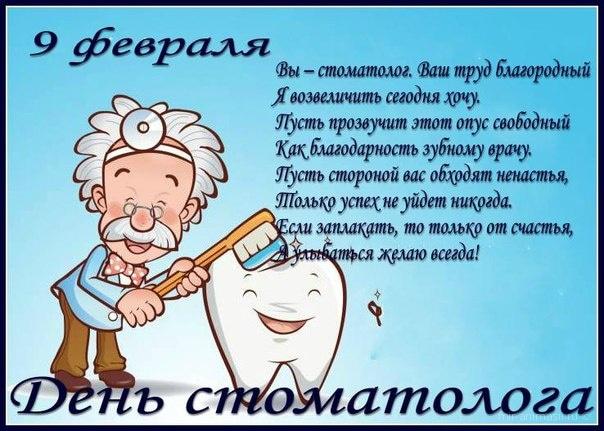 счет поздравления с днем рождения шефу стоматологу при