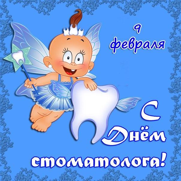 Открытки, смешная картинка с днем стоматолога