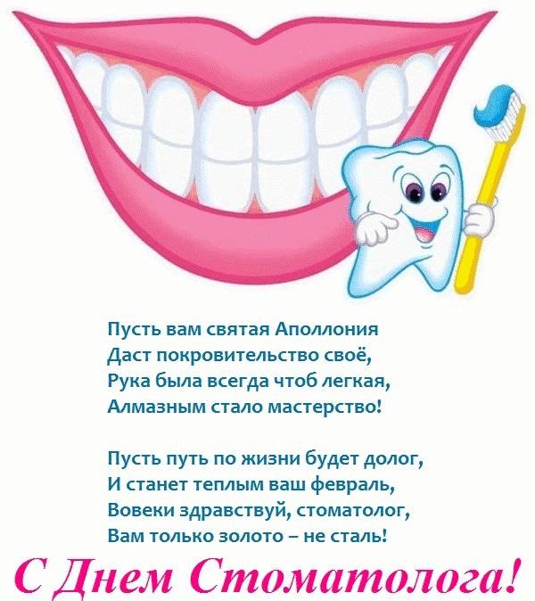 Днем рождения, открытки с днем рождения зубному врачу