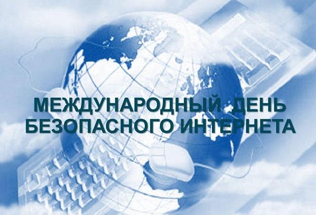 """Картинки по запросу """"картинки  Всемирный день безопасного интернета"""""""