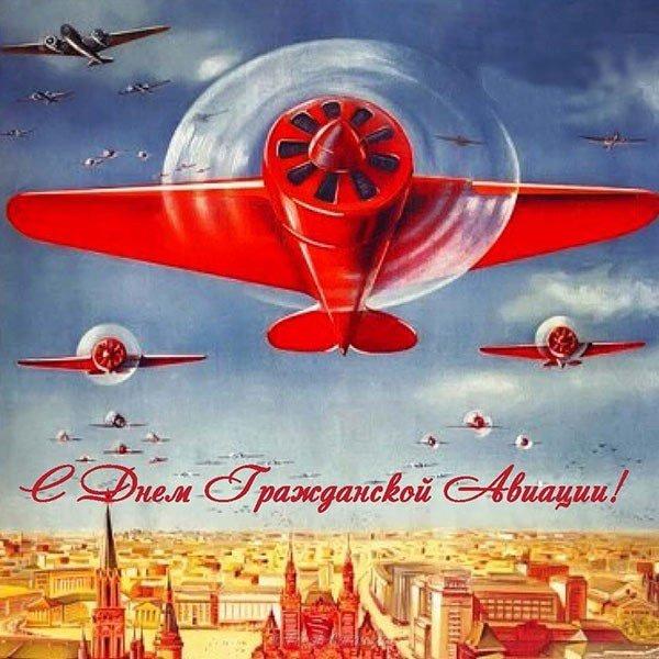день гражданской авиации в россии картинки этом разделе представлены