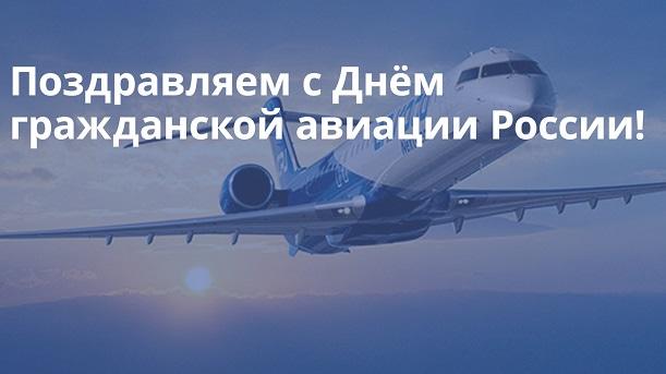 Открытка день авиации украины