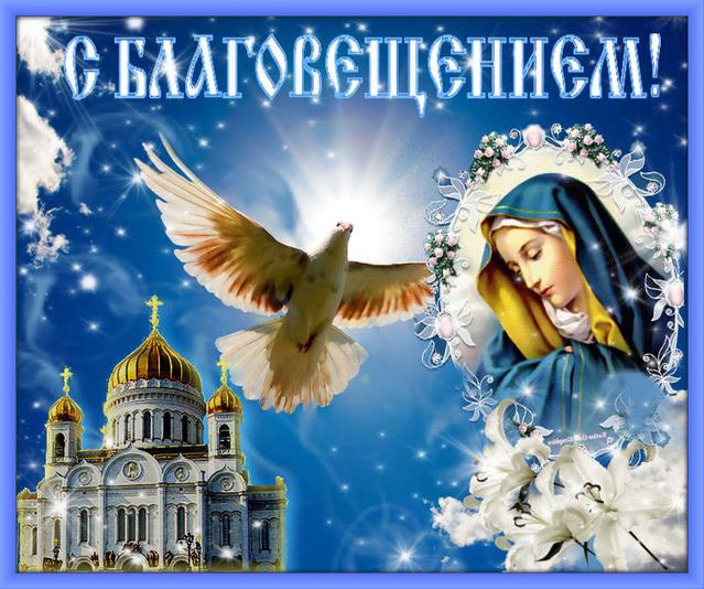 Картинки С Благовещением Пресвятой Богородицы (35 открыток) • Прикольные картинки и позитив