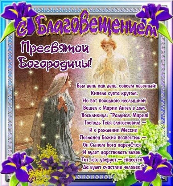 Картинки благовещение пресвятой богородицы поздравления стихи