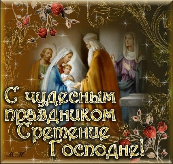 Картинки праздника сретения господня