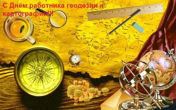 день геодезии и картографии открытка туда, все риски