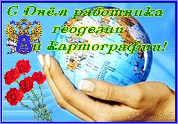Открытки день геодезии и картографии