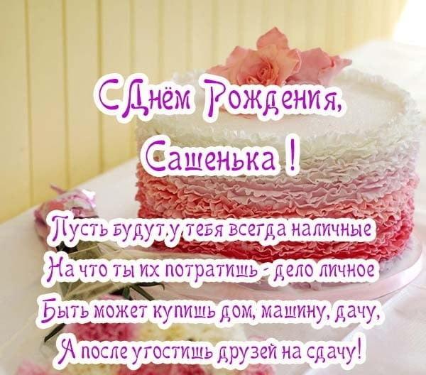 s-dnem-rozhdeniya-aleksandr-otkritki-s-pozdravleniyami foto 11