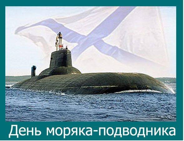 Музыкальная, открытка подводника