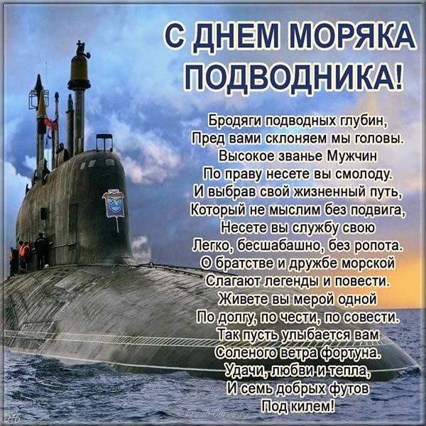 Картинки моряку подводнику