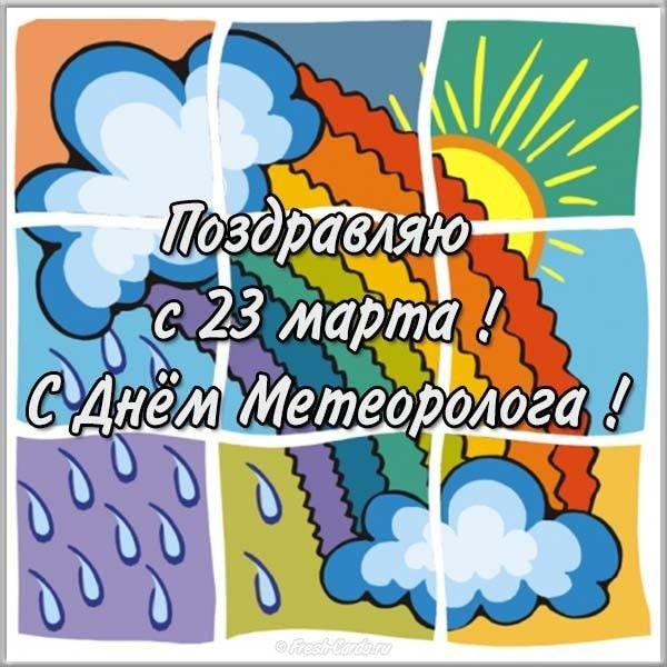 Открытки с поздравлением с днем метеоролога, днем бабушки анимация