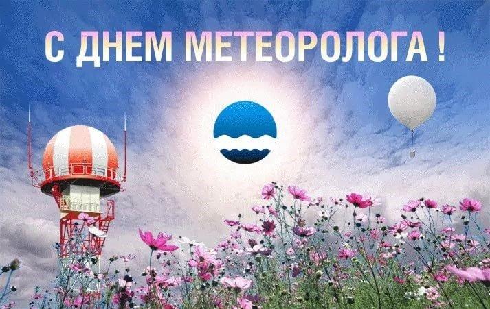 Открытки, открытки до дня метеоролога