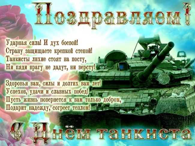 den-tankista-otkritki-pozdravleniya foto 6