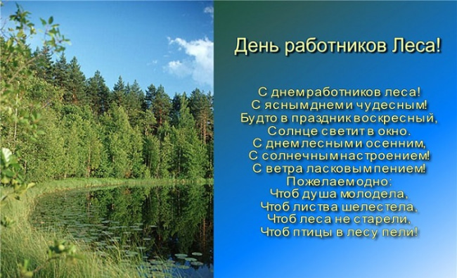 pozdravlenie-s-dnem-lesa-otkritka foto 10