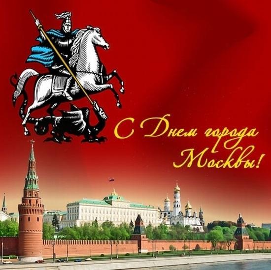 Картинки день города москвы, открытки девушке как
