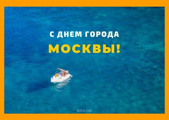 Картинки с Днем города Москва (27 открыток) • Прикольные картинки ... | 397x559