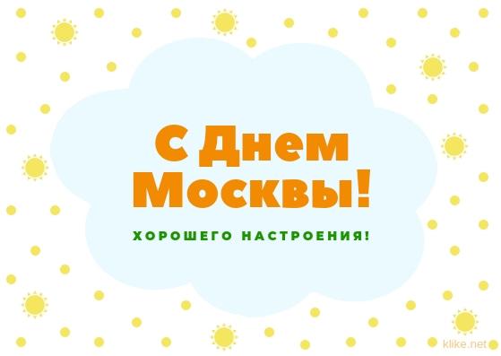 Картинки-поздравления с днем города Москвы (20 фото) (с ... | 397x559