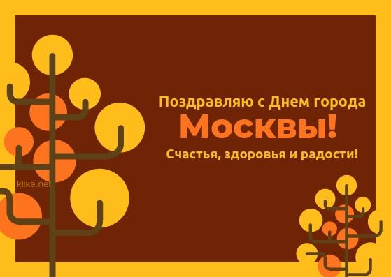 Картинки с Днем города Москва 2019: открытки, поздравления в прозе ... | 397x559