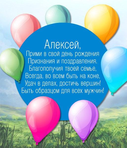 pozdravlenie-alekseyu-otkritka foto 10