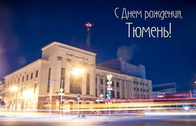 Картинки с днем города тюмень