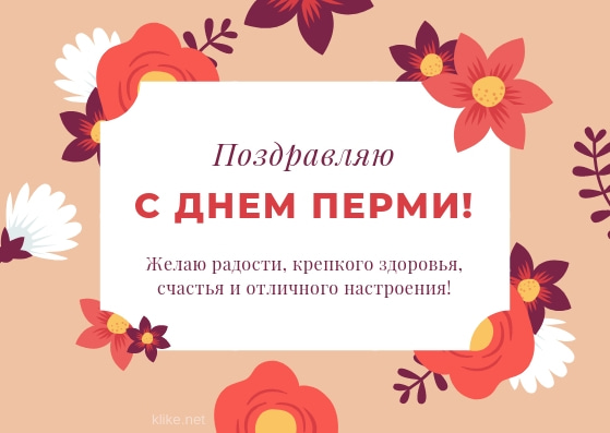 День города пермь открытка