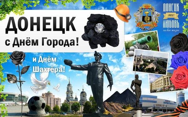 Поздравление с днем города донецка открытки