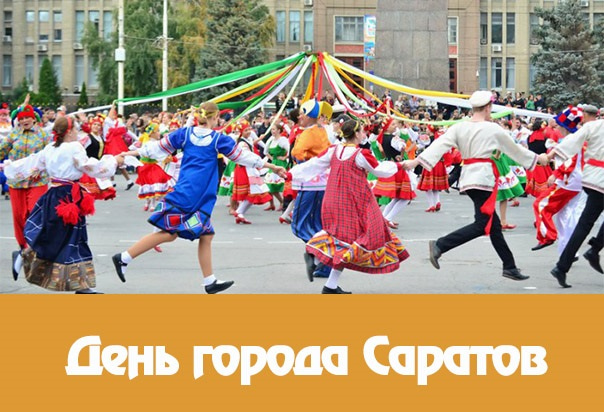 Открытка день города саратов