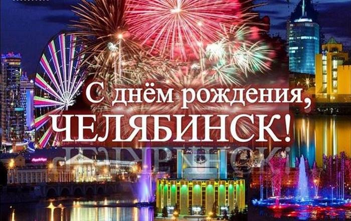 Открытка ко дню города челябинск, открытки