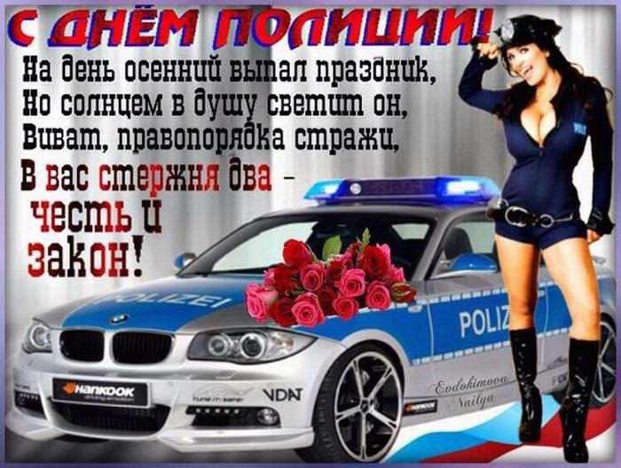 Днем, с днем полиции картинки девушке