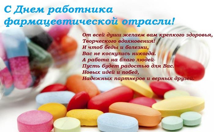 отметил, что поздравления медика фармацевтам бесплатно красивые картинки
