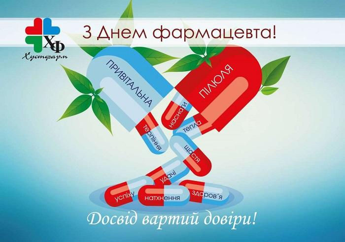Днем фармацевта открытки, открытка наступающим