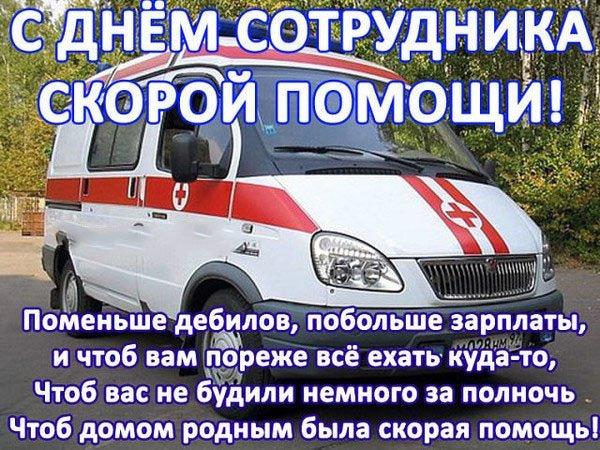 Днем уголовного, открытки со столетием скорой помощи