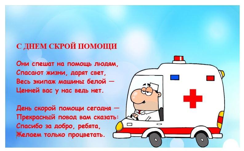Открытки по скорой помощи, для доната стриме