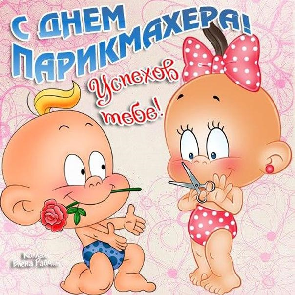 С днем парикмахера открытки анимации