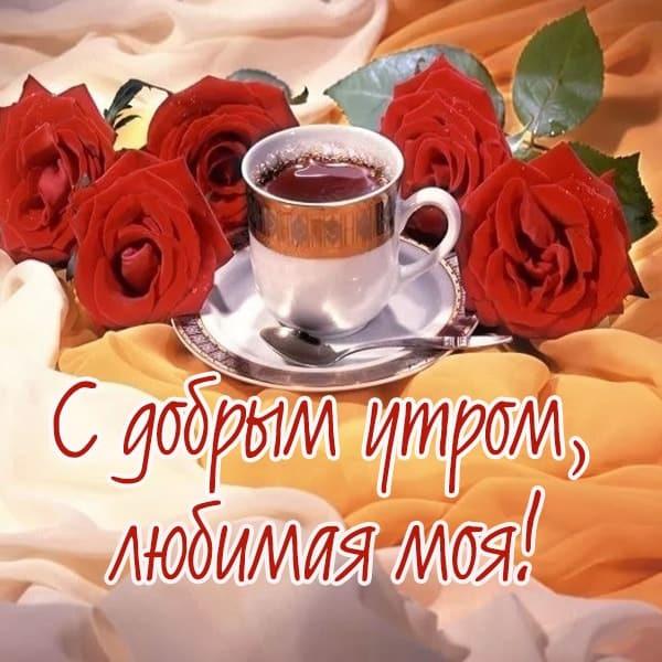 Доброе утро любимая картинки романтичные анимации с стихами, днем рождения галочка