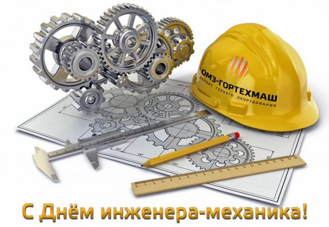Поздравительная открытка для инженера