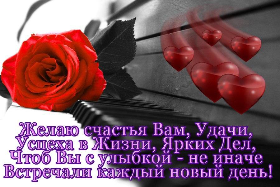 Красивые открытки со словами я вас люблю, грустью любимой