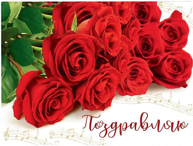 Поздравляю - картинки поздравления (50 открыток) • Прикольные ...