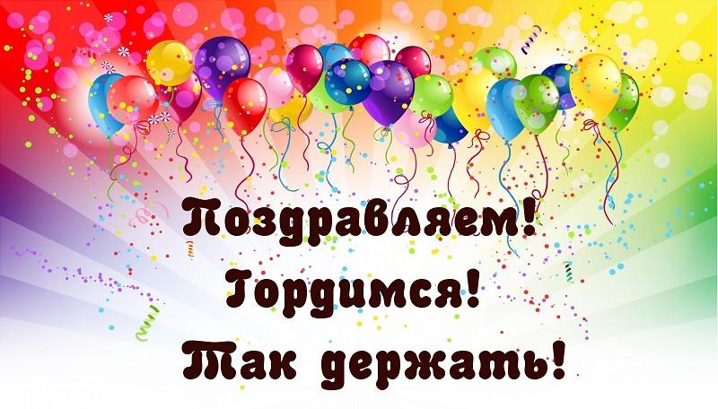 Поздравляю - картинки поздравления (50 открыток) • Прикольные картинки и  позитив