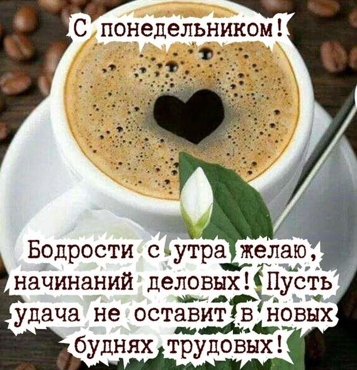 Картинки с добрым утром понедельника прикольные друзьям короткие, казахском маме