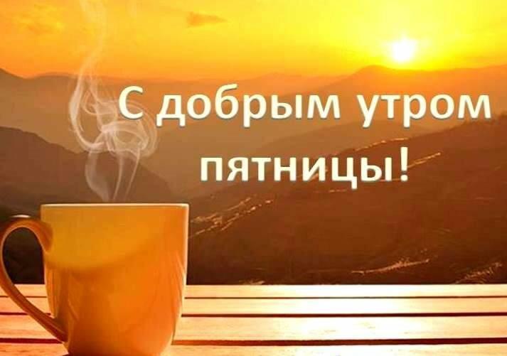 модели позитивные фото пятницы утро личная жизнь
