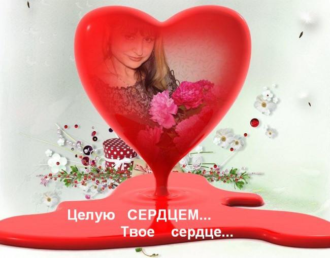 Открытки мое сердце рвется к тебе