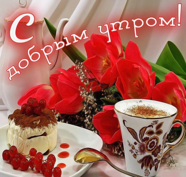 доброе утро чай с конфетами
