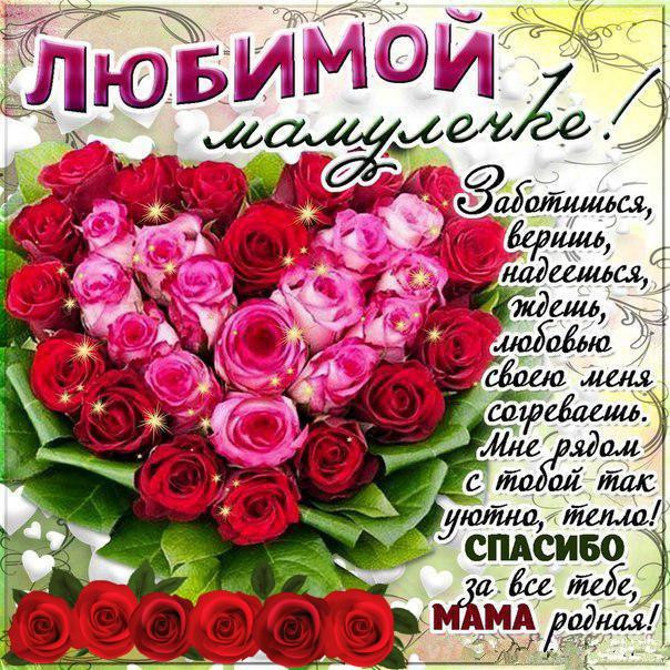 Поздравление маме к юбилею от сына