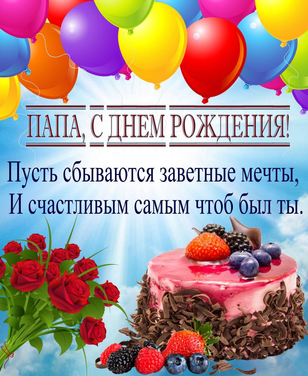 поздравления с днем рождения папе саша красивое романтичное место