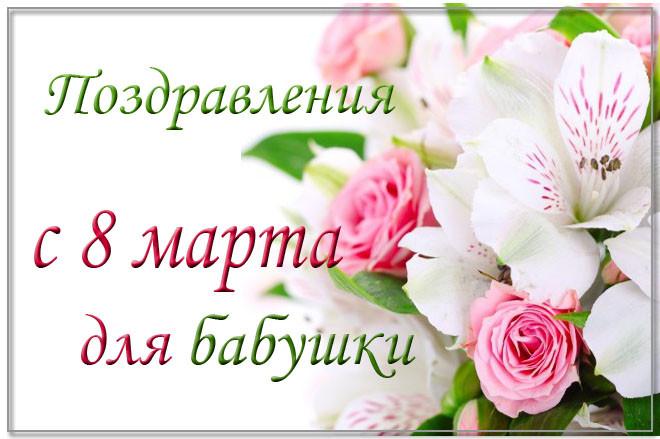 Поздравления с 8 марта бабушке с картинкой, открытки открытки